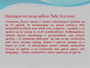 Вариация на тему задачи Льва Толстого Сапожник сделал сапоги и сказал подмаст