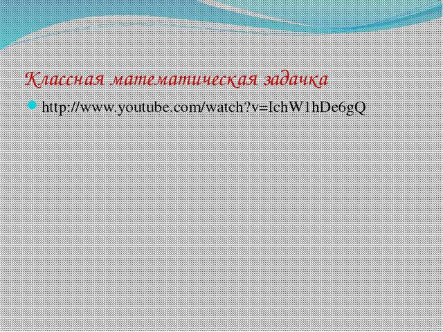 Классная математическая задачка http://www.youtube.com/watch?v=IchW1hDe6gQ