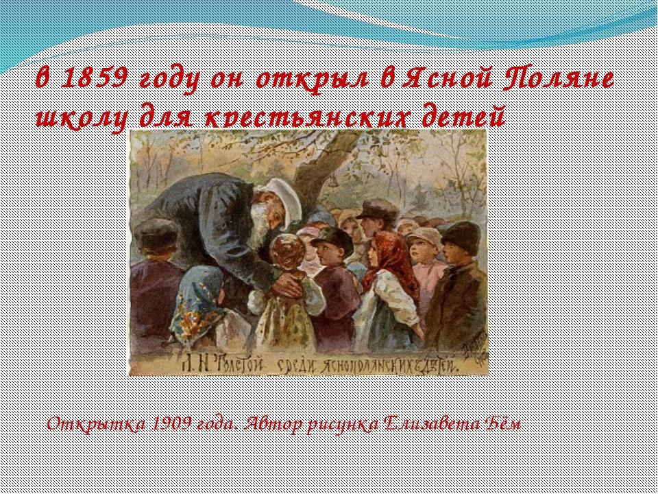 в 1859 году он открыл в Ясной Поляне школу для крестьянских детей Открытка 19...