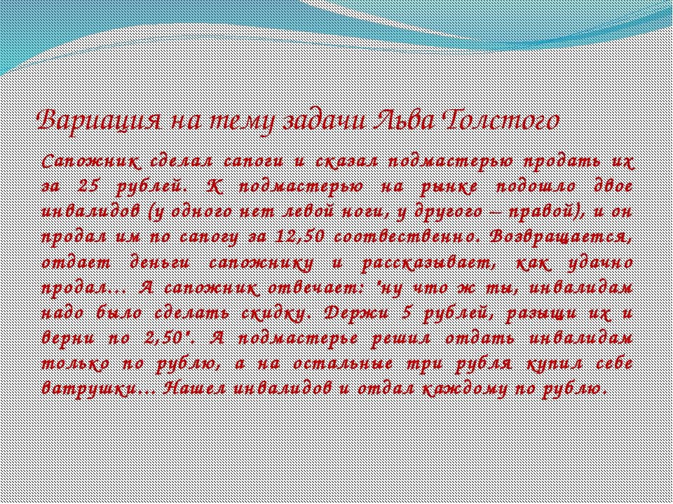 Вариация на тему задачи Льва Толстого Сапожник сделал сапоги и сказал подмаст...