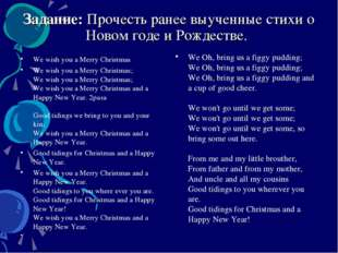 Задание: Прочесть ранее выученные стихи о Новом годе и Рождестве. We wish you