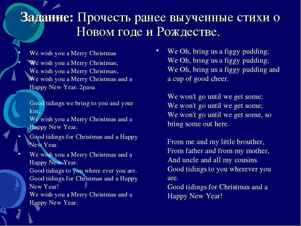 Задание: Прочесть ранее выученные стихи о Новом годе и Рождестве. We wish you...