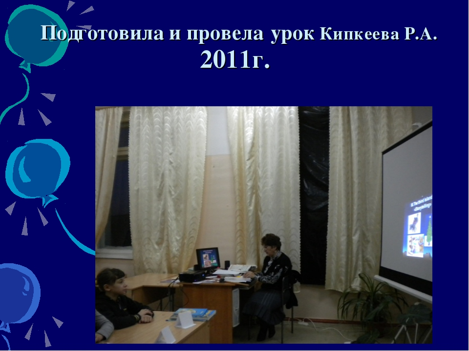Подготовила и провела урок Кипкеева Р.А. 2011г.