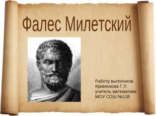 Работу выполнила Кривенкова Г.Л. учитель математики МОУ СОШ №118
