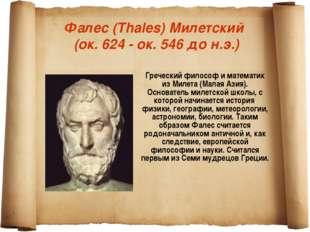 Фалес (Thales) Милетский (ок. 624 - ок. 546 до н.э.) Греческий философ и мате