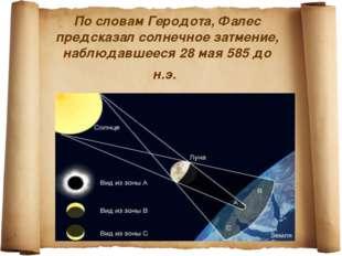 По словам Геродота, Фалес предсказал солнечное затмение, наблюдавшееся 28 мая