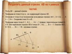 Разделить данный отрезок AB на n равных частей. Пусть AB – данный отрезок. П