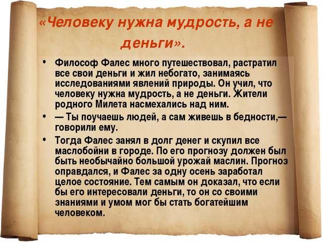 «Человеку нужна мудрость, а не деньги». Философ Фалес много путешествовал, ра...