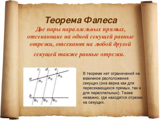 Теорема Фалеса Две пары параллельных прямых, отсекающие на одной секущей равн...