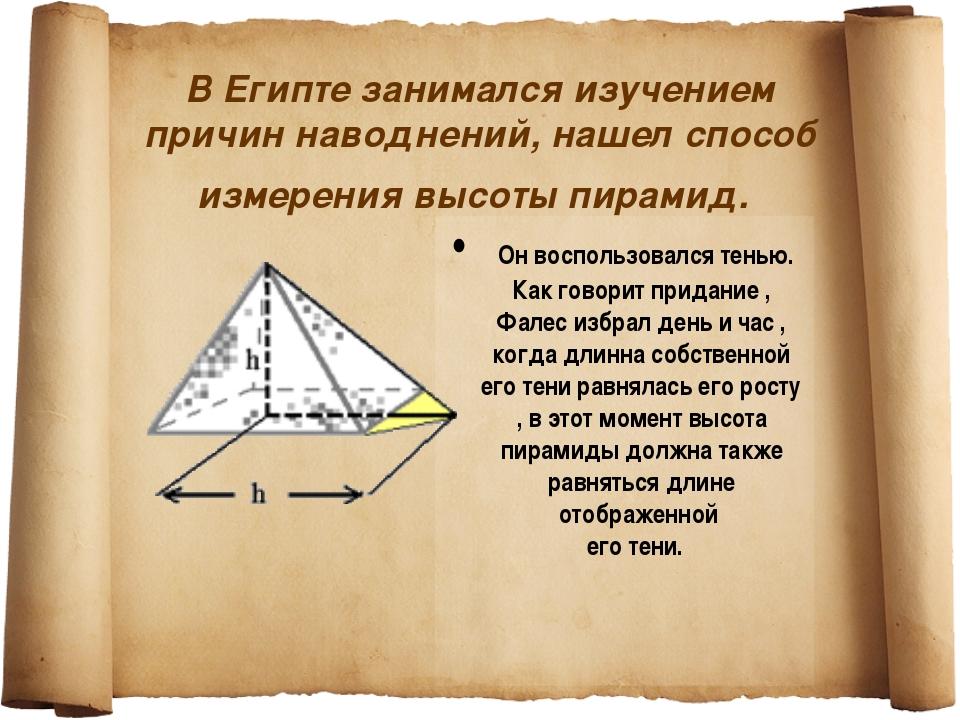 В Египте занимался изучением причин наводнений, нашел способ измерения высоты...
