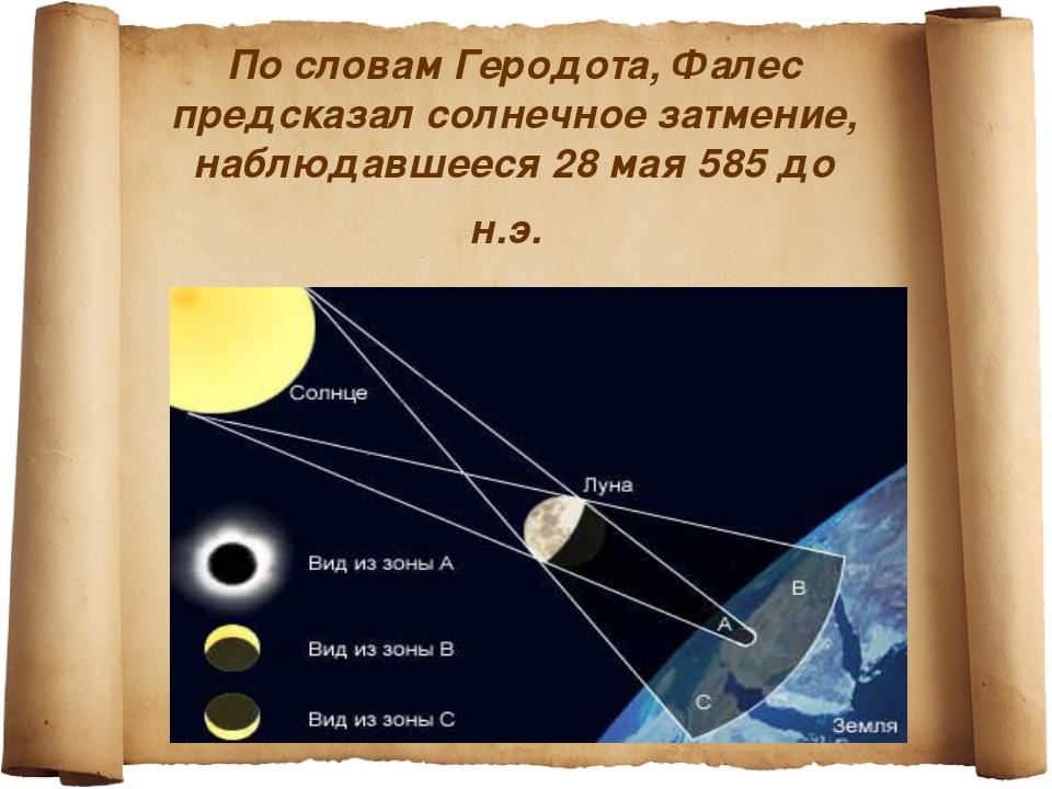 По словам Геродота, Фалес предсказал солнечное затмение, наблюдавшееся 28 мая...