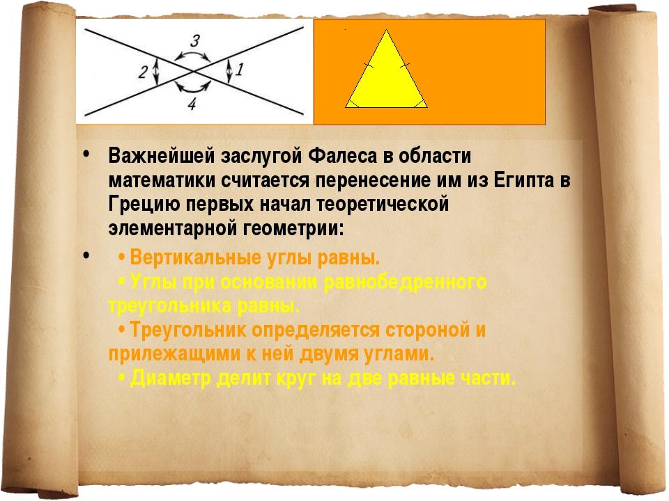 Важнейшей заслугой Фалеса в области математики считается перенесение им из Ег...