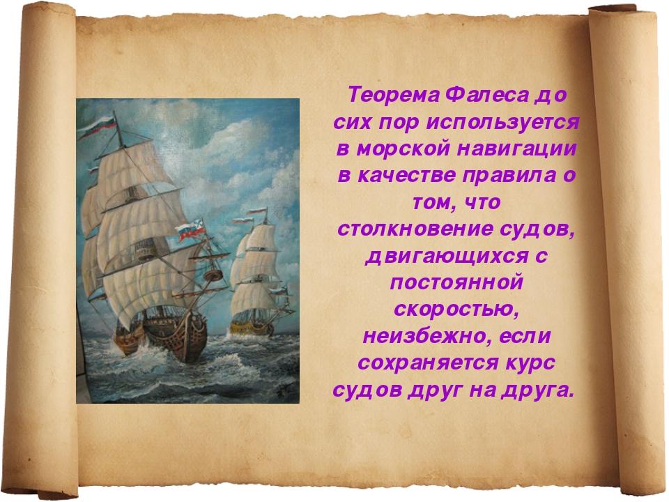 Теорема Фалеса до сих пор используется в морской навигации в качестве правила...
