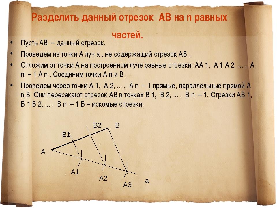 Разделить данный отрезок AB на n равных частей. Пусть AB – данный отрезок. П...