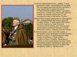 """Согласно законодательству, звание """"Город воинской славы"""" присваивается города"""