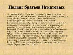 Подвиг братьев Игнатовых 10 октября 1942 г. На линии Северская-Афипская пущен