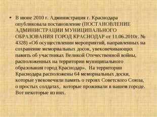В июне 2010 г. Администрация г. Краснодара опубликовала постановление (ПОСТАН