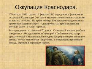 Оккупация Краснодара. С 9 августа 1942 года по 12 февраля 1943 года длилась ф