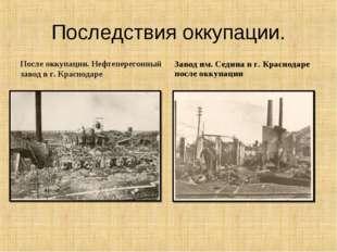 Последствия оккупации. После оккупации. Нефтеперегонный завод в г. Краснодаре