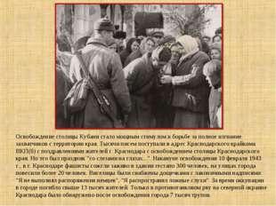 Освобождение столицы Кубани стало мощным стимулом в борьбе за полное изгнание