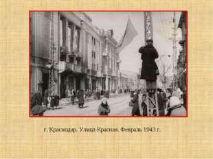 г. Краснодар. Улица Красная. Февраль 1943 г.