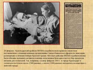 26 февраля - Краснодарский крайком ВКП(б) и крайисполком приняли совместное п