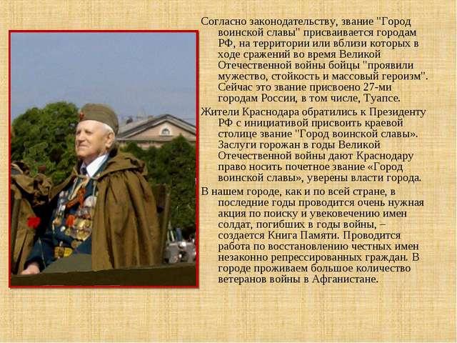 """Согласно законодательству, звание """"Город воинской славы"""" присваивается города..."""