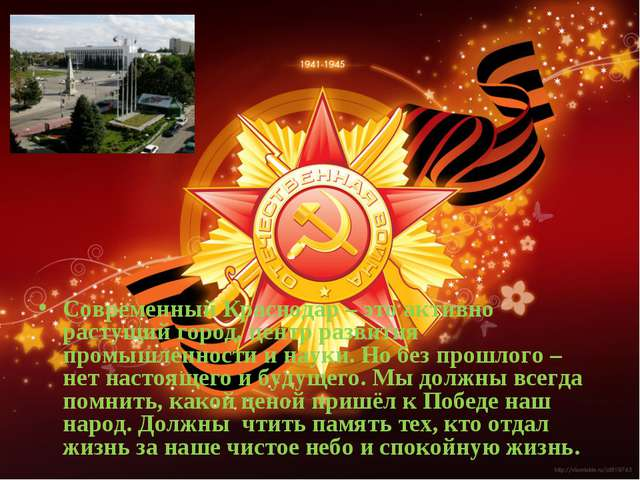 Современный Краснодар – это активно растущий город, центр развития промышленн...