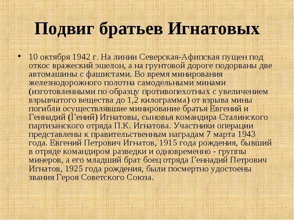 Подвиг братьев Игнатовых 10 октября 1942 г. На линии Северская-Афипская пущен...