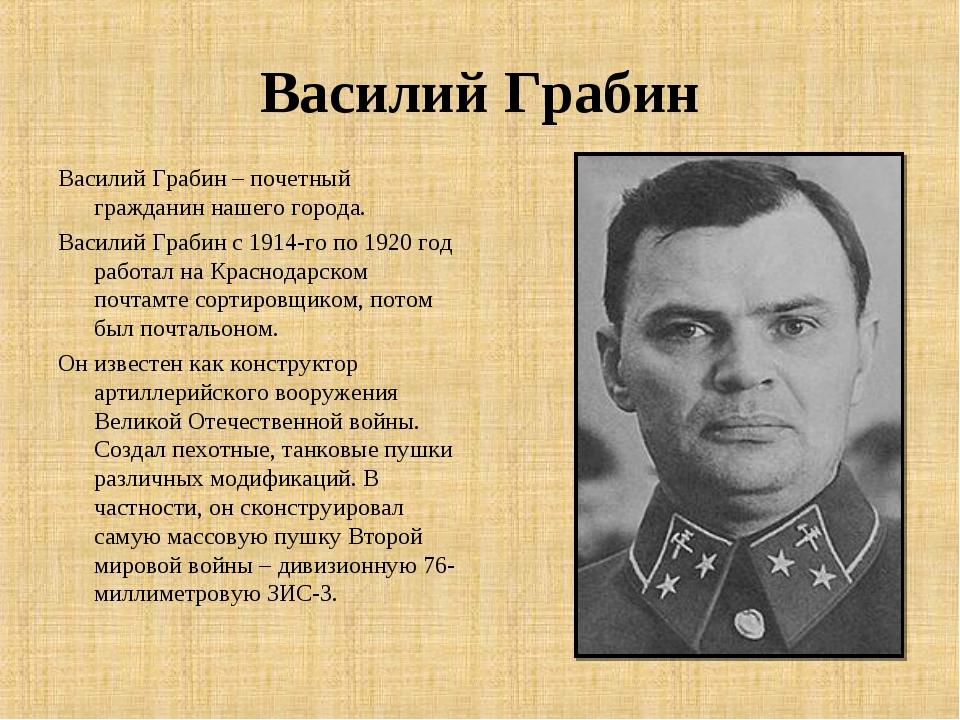 Василий Грабин Василий Грабин – почетный гражданин нашего города. Василий Гра...