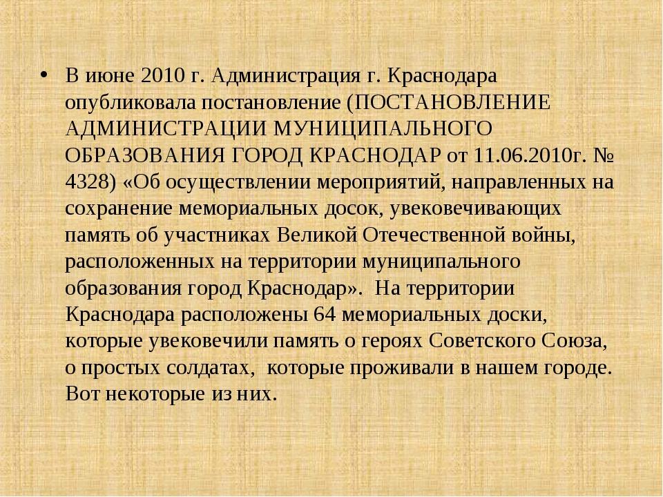 В июне 2010 г. Администрация г. Краснодара опубликовала постановление (ПОСТАН...