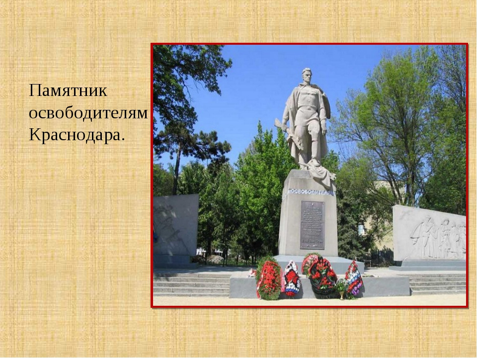 Памятник освободителям Краснодара.