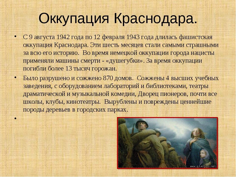 Оккупация Краснодара. С 9 августа 1942 года по 12 февраля 1943 года длилась ф...
