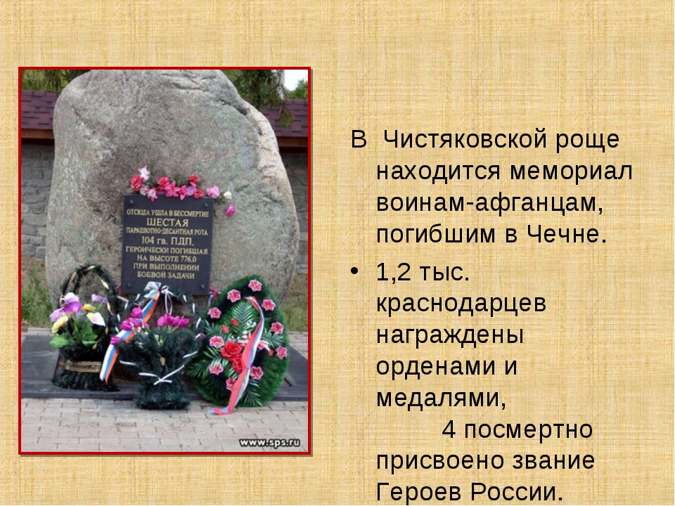 В Чистяковской роще находится мемориал воинам-афганцам, погибшим в Чечне. 1,2...
