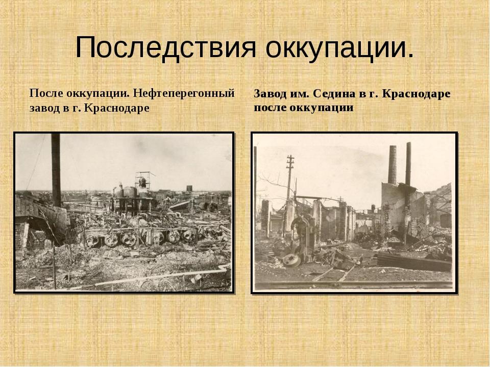 Последствия оккупации. После оккупации. Нефтеперегонный завод в г. Краснодаре...