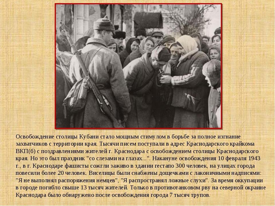 Освобождение столицы Кубани стало мощным стимулом в борьбе за полное изгнание...