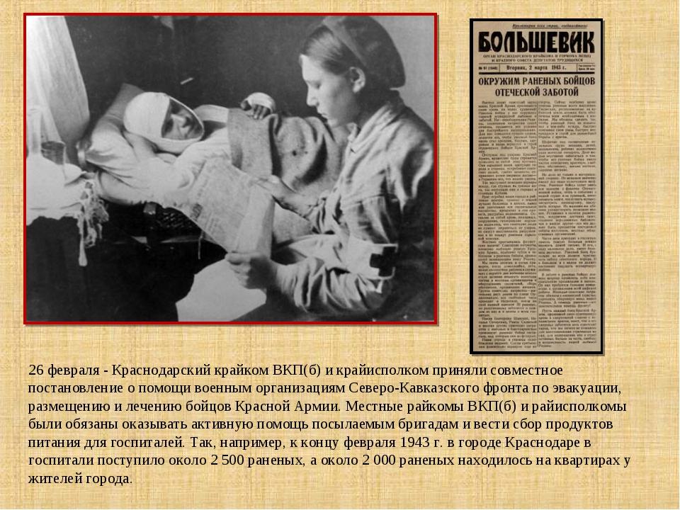 26 февраля - Краснодарский крайком ВКП(б) и крайисполком приняли совместное п...