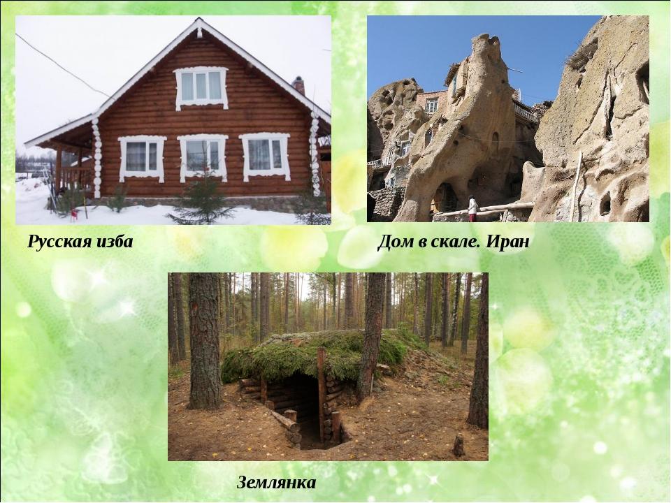 Русская изба Дом в скале. Иран Землянка