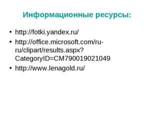 Информационные ресурсы: http://fotki.yandex.ru/ http://office.microsoft.com/r