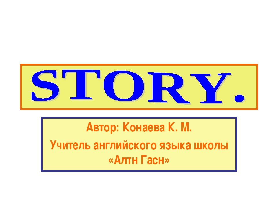 Автор: Конаева К. М. Учитель английского языка школы «Алтн Гасн»