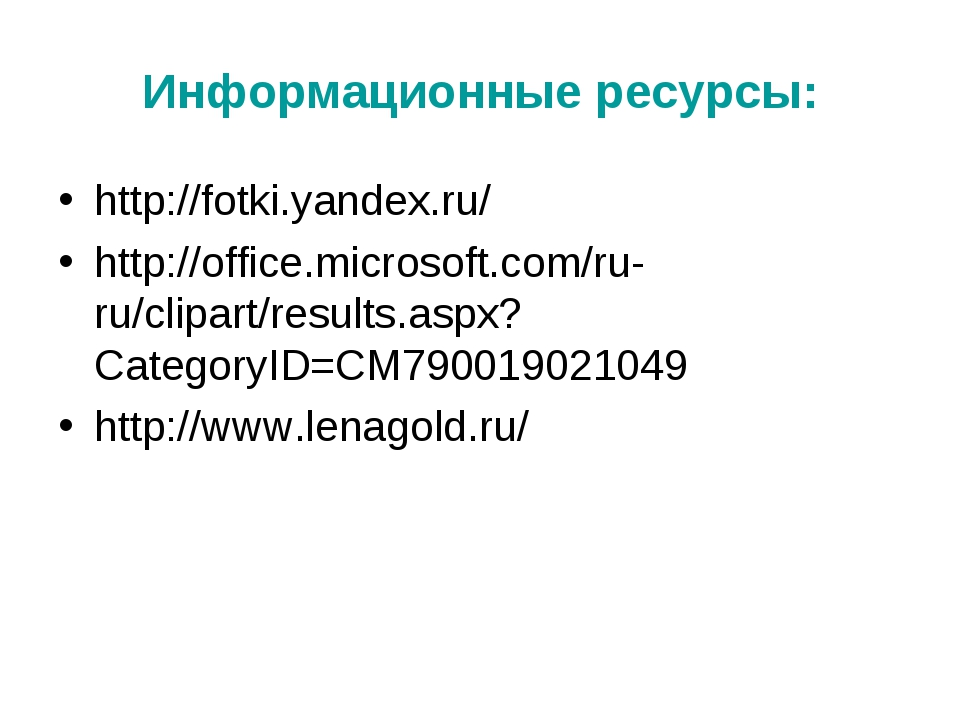 Информационные ресурсы: http://fotki.yandex.ru/ http://office.microsoft.com/r...