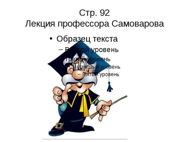 Стр. 92 Лекция профессора Самоварова