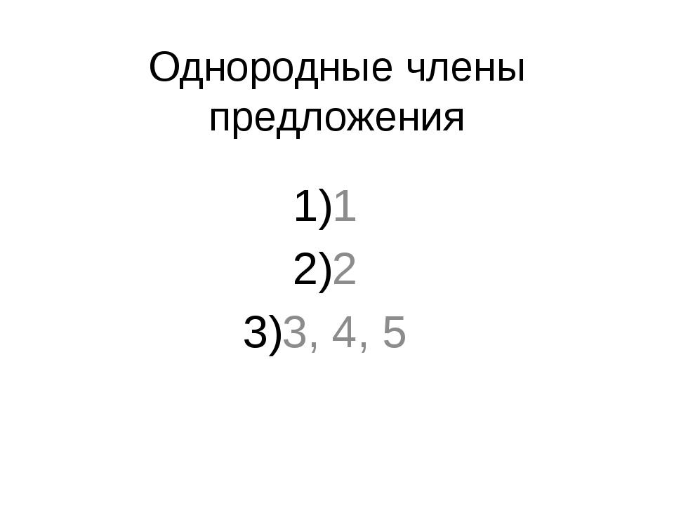 Однородные члены предложения 1 2 3, 4, 5
