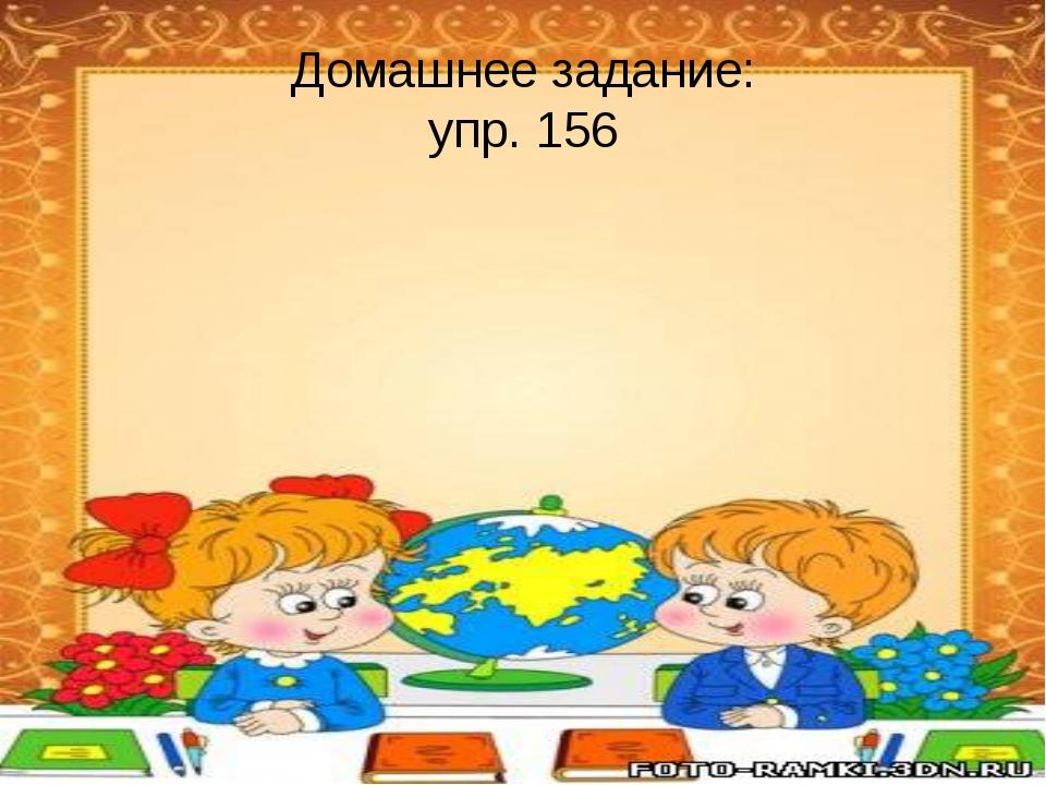 Домашнее задание: упр. 156