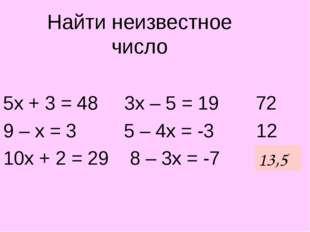 Найти неизвестное число 5х + 3 = 48 3х – 5 = 19 72 9 – х = 3 5 – 4х = -3 12 1