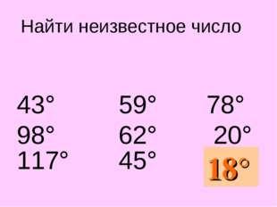 Найти неизвестное число 43° 59° 78° 98° 62° 20° 117° 45° ? 18°