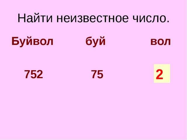 Найти неизвестное число. Буйвол буй вол 752 75 ? 2