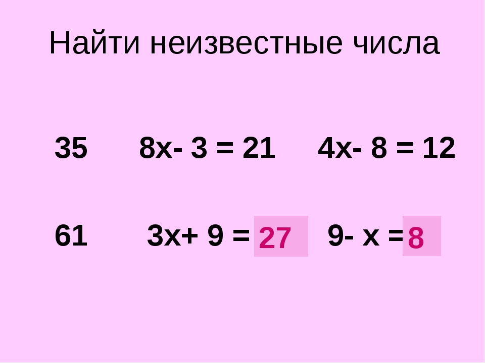 Найти неизвестные числа 35 8х- 3 = 21 4х- 8 = 12 61 3х+ 9 = ? 9- х = ? 27 8
