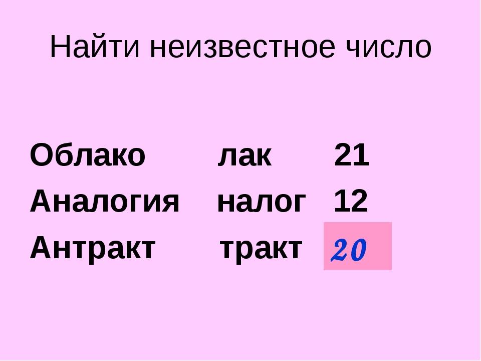 Найти неизвестное число Облако лак 21 Аналогия налог 12 Антракт тракт ? 20