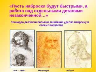 Леонардо да Винчи большое внимание уделял наброску в своем творчестве «Пусть